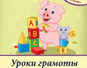 Картотека игр по обучению грамоте для детей подготовительной к школе группы