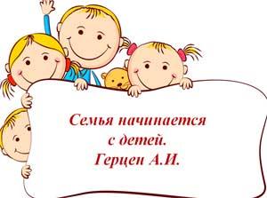 Родительское собрание на тему: «Семья и ее значение в воспитании детей»