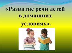 Родительское собрание «Развитие речи детей в домашних условиях»