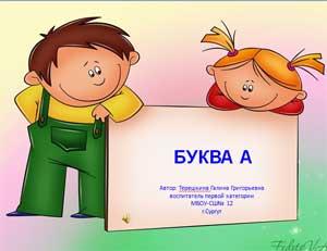 Презентация по развитию речи «Буква А»