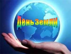 Сценарий праздника День Земли