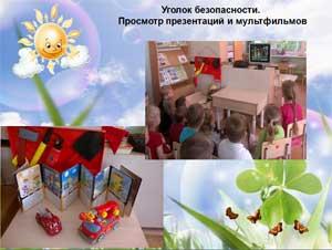 Презентация Лето красное-безопасное!