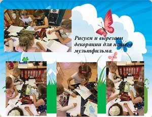 Презентация проекта По дороге с облаками