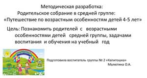 Протокол родительского собрания в средней группе «Путешествие по возрастным особенностям детей 4-5 лет»