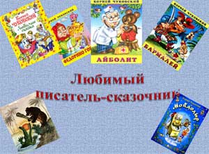 Презентация Любимый писатель-сказочник Корней Чуковский