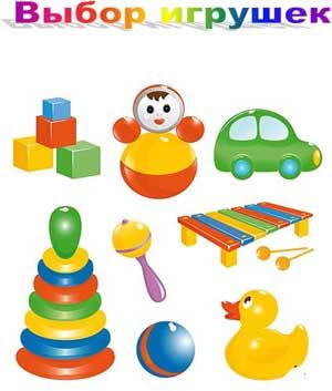 Родительское собрание Выбор игрушек