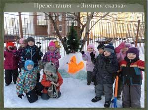 Презентация «Зимняя сказка»