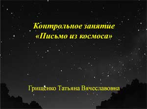 Конспект занятия по обучению грамоте для детей 6-7 лет «Письмо из космоса» Из цикла занятий «Неделя космоса» Посвящённых Дню Космонавтики.