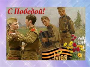 Конспект НОД с использованием мультимедийного пособия День Победы