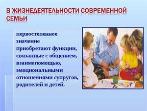 Эмоциональное развитие ребенка в условиях семьи