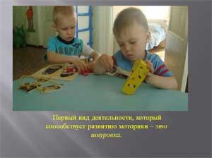 Родительское собрание в первой младшей группе «Развитие мелкой моторики рук у детей раннего возраста с использованием нестандартного оборудования»