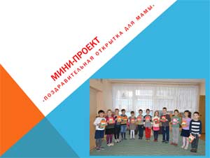Мини-проект «Поздравительная открытка для мамы»