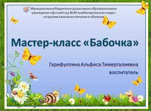 Мастер-класс по бисероплетению «Бабочка»
