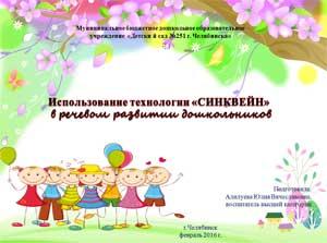 Мастер-класс для педагогов ДОУ «Использование технологии «Синквейн» в речевом развитии дошкольников»