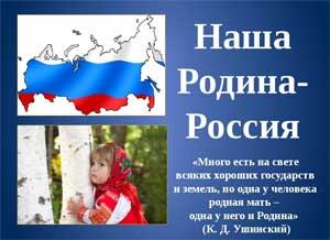 Викторина по нравственно-патриотическому воспитанию для старшего дошкольного возраста «Наша Родина — Россия»