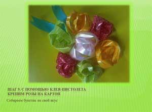 Презентация «Розы для мамы»