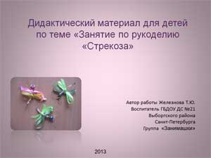 Дидактический материал для детей по теме: Занятие по рукоделию Стрекоза