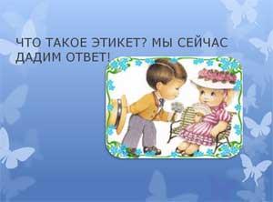 Презентация к занятию на тему: Этикет для дошкольников