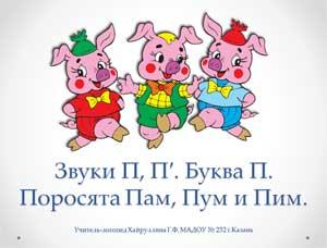 Образовательная деятельность в подготовительной логопедической группе Поросята Пам, Пум и Пим