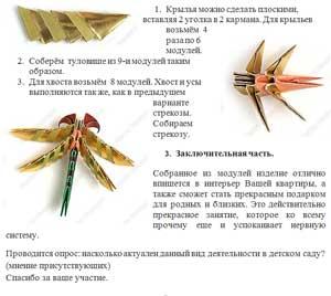 Мастер – класс для педагогов ДОУ «Стрекоза» Модульное оригами