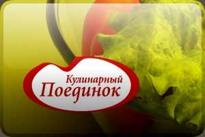 Сценарий совместного мероприятия Кулинарный поединок
