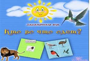 Дидактические игры, направленные на развитие экологической культуры детей дошкольного возраста.