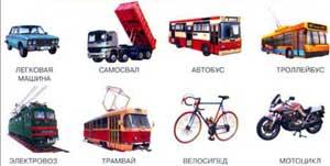 Конспект КВН для детей старшего дошкольного возраста «Транспорт города».