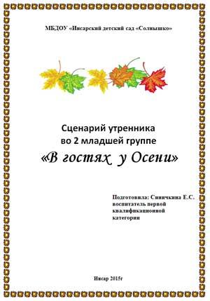 Сценарий утренника во 2 младшей группе «В гостях у Осени»