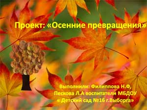 Проект «Осенние превращения»