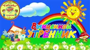 Стилизованный выпускной утренник «Первоклассные стиляги покидают детский сад»
