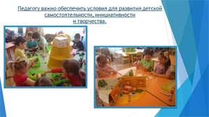 Презентация предметно-развивающей среды в старшей группе.