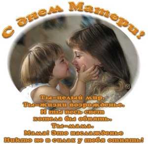Сценарий совместного с родителями развлечения в старшей группе к Дню матери «Мамочка любимая»
