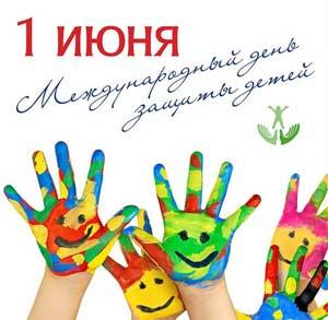 Развлечение ко Дню защиты детей для дошкольников среднего и старшего возраста