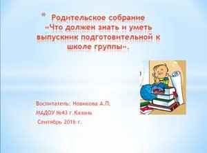 Родительское собрание «Что должен знать и уметь выпускник подготовительной к школе группы».