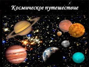 Спортивное развлечение «Космическое путешествие»