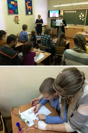 Ззанятие — консультация для родителей С папой и мамой по стране Знаний