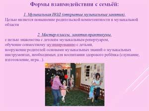 Презентация на тему «Взаимодействие с семьей на музыкальных мероприятиях»