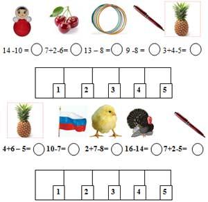 Конспект образовательной деятельности по математике «СКОРО В ШКОЛУ» в подготовительной группе в рамках проведения Недели педагогического мастерства