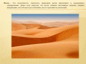 Семинар–практикум «В стране песочных фантазий»