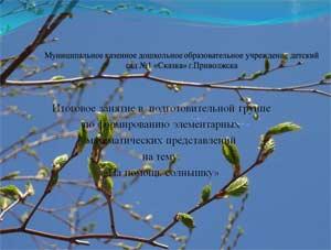 Конспект НОД по ФЭМП в подготовительной группе «Спасение лучиков».