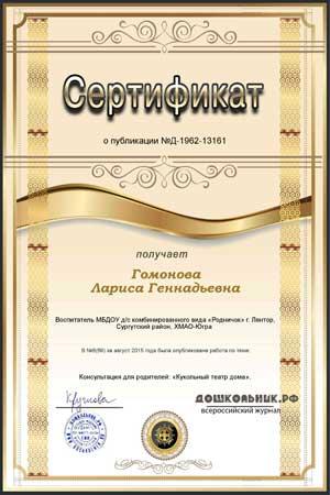 Всероссийский журнал Дошкольник.рф