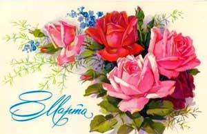 Сценарий праздника 8 марта для дошкольников «Маму поздравляют малыши»
