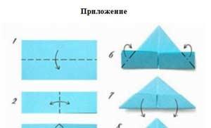 Краткосрочная образовательная практика «Чудеса из бумаги» (6 – 7 лет)