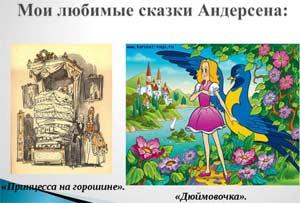 Конспект непосредственно образовательной деятельности в подготовительной к школе группе по теме «Викторина по сказкам Г.Х. Андерсена».