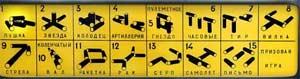Конспект непосредственно образовательной двигательной деятельности для детей 6-7 лет на тему «Игра «Городки»