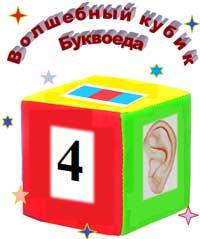 Конспект совместной деятельности по овладению детьми подготовительной группы элементами грамоты Волшебный кубик Буквоеда