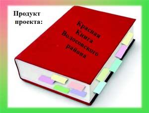 Исследовательский проект по экологии Красная книга Волосовского района