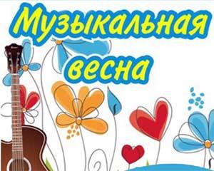 Конспект образовательной деятельности по музыке «Музыкальная весна»