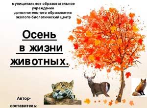 Комплексно — тематическое планирование во II-младшей группе по ФГОС Тема недели: «Осень в жизни животных»