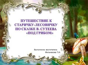 Презентация Путешествие в осенний лес по сказке В. Сутеева Под грибом